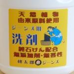 桃太郎ジーンズのデニム用洗剤:開発苦労話&使用レポ(洗濯前後の写真と感想など)
