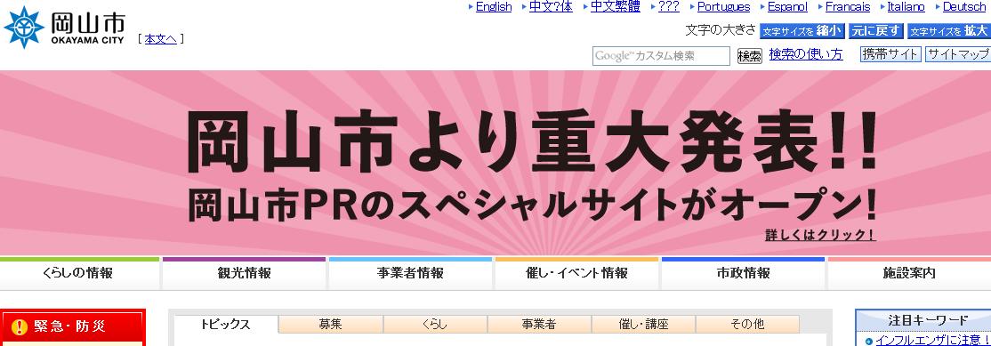 j130129-okayama01.png