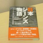 杉山慎策著「日本ジーンズ物語」すごくおもしろかった! ~ 概要まとめ&読書感想文