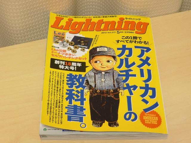 j130304-lightning01.JPG