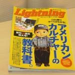 雑誌Lightning(ライトニング)でアメカジ&高級ジーンズ・ファッションのお勉強中