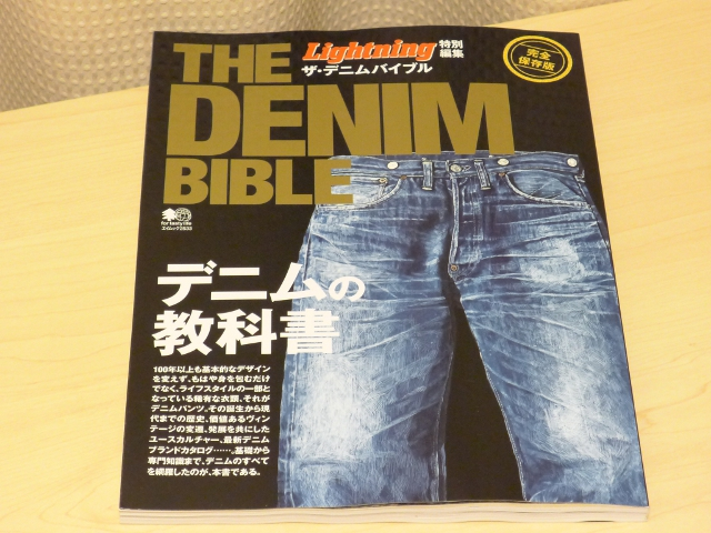 j130316-denimbible01.JPG