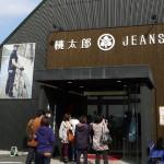 桃太郎ジーンズ(藍布屋)のブロガー向け見学ツアーに参加してきました!