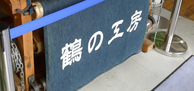 j130412-tsuru13.JPG