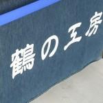桃太郎ジーンズ見学レポート(2)藍布屋(らんぷや)の藍染め製品が揃う「鶴の工房」