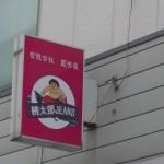 桃太郎ジーンズ見学レポート(4)ジーンズストリート中ほどにある藍布屋の縫製工場