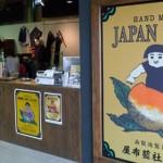 桃太郎ジーンズ見学レポート(5)織物工場併設のユニークな店舗「岡山中畦店」