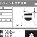 ネットで桃太郎ジーンズのオーダーペイントを注文するときの手順と注意点をまとめた。