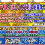 6月9日放送フジテレビの「ほこ×たて」2時間スペシャルに桃太郎ジーンズ!絶対に引き裂かれないGパン!!