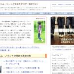 新しくサイト作ったよ! 岡山児島のデニム・ジーンズ関連の色んな情報をまとめてみた。