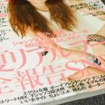 桃太郎ジーンズ、最近ときどき女性ファッション誌にも載ってます。
