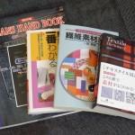 ジーンズソムリエ試験対策のため、本を4冊買いました。