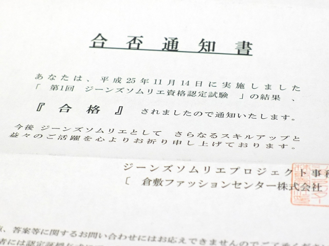j131218-gokaku01.JPG