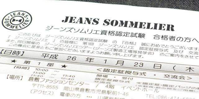 j131218-gokaku02.JPG