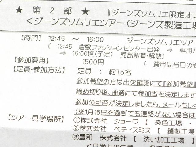 j131218-gokaku03.JPG