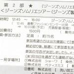 2014年1月下旬、岡山児島行きます!