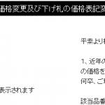 消費税アップに伴って価格が変更される桃太郎ジーンズ商品の一覧が発表されました。