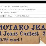 【終了しました】桃太郎ジーンズの色落ちコンテストはじまります!