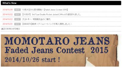 j141026-momotaro
